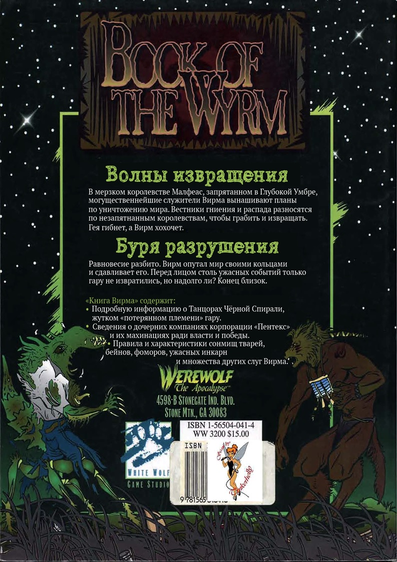 Перевод: Book of the Wyrm (1993)